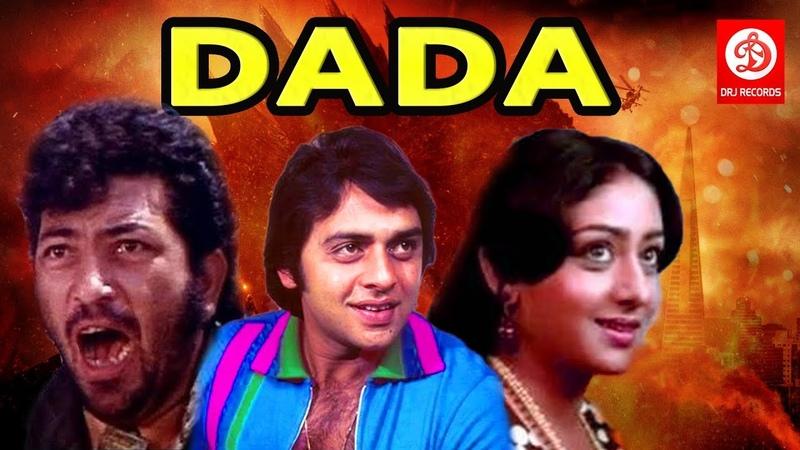 Dada    Hindi Full Movie    Vinod Mehra   Bindiya Goswami   , Amjad Khan