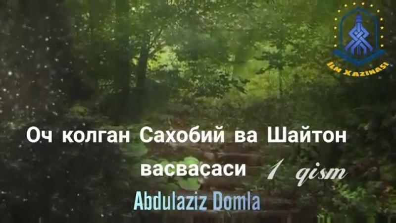 Оч колган Сахобий ва Шайтон васвасаси. 1-кисм Абдулазиз домла.mp4