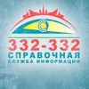 """Круглосуточная справочная г.Тюмени """"Служба-332"""""""