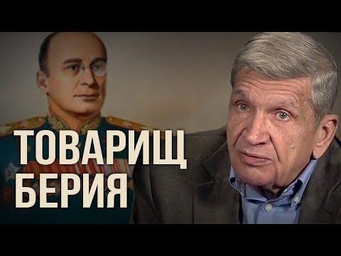 Юрий Жуков Товарищ Берия