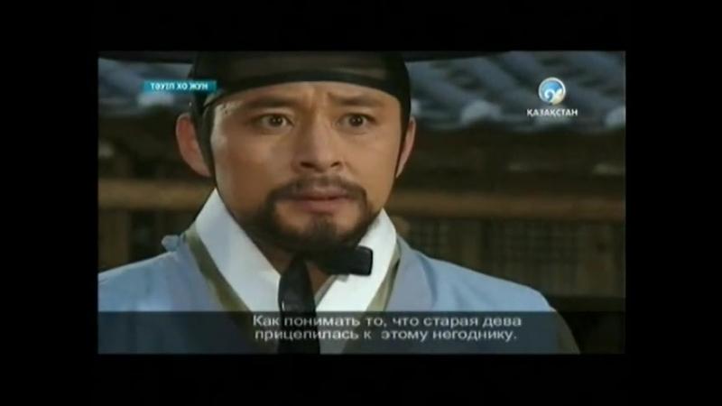 Тәуіп Хо Жун. 16 бөлім