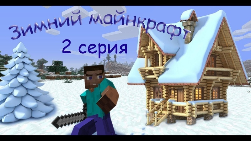 Зимний майнкрафт 2 серия | Первые алмазы и место для дома/NikaXY [ПЕРЕЗАЛИВ]