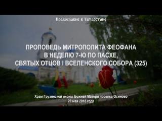 Проповедь митрополита Феофана в Неделю 7-ю по Пасхе