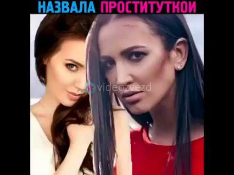 Ольга Бузова назвала Анастасию Костенко проституткой
