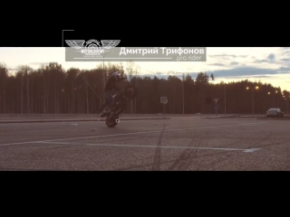 Pro Rider Dmitry Trifonov +79193612020 from MotoAcademy