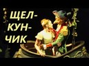Мариинский театр 2 новая сцена /балет Щелкунчик музыка П.И.Чайковский /Мариинка