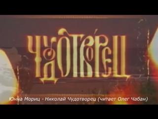 Юнна Мориц - Николай Чудотворец (читает Олег Чабан)