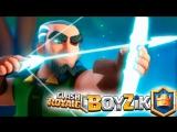 ИСПЫТАНИЕ С МАГИЧЕСКИМ ЛУЧНИКОМ И ВЫБОРОМ КАРТ! ИГРАЮ в Clash Royale на канале BOYZiK ( Бойзик )