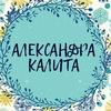ПРОДВИЖЕНИЕ БИЗНЕСА | Александра Калитá