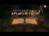 Секретные коды Древней Руси