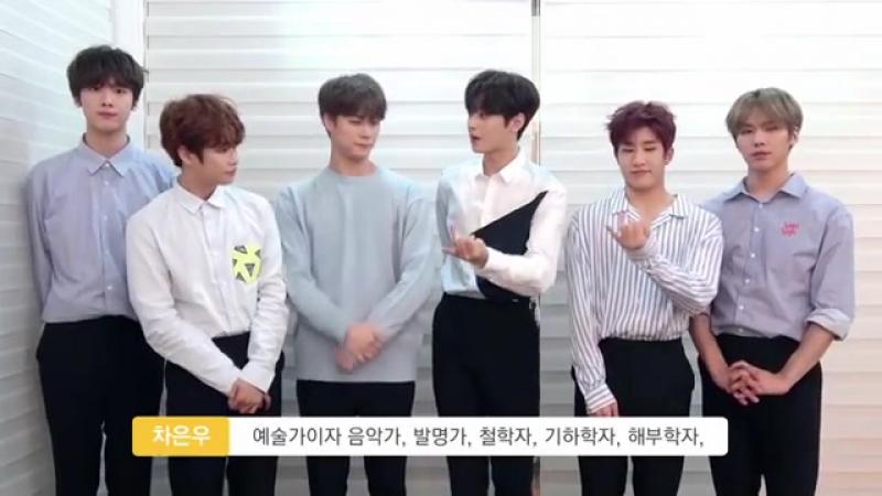 [SNS] 20.11.2017 ASTRO @ Инстаграм davincialive_seoul