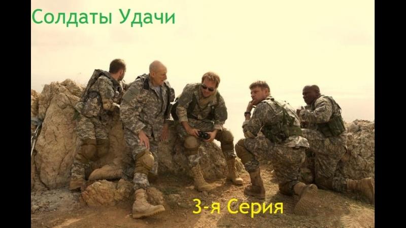 Солдаты Удачи 3 я Серия