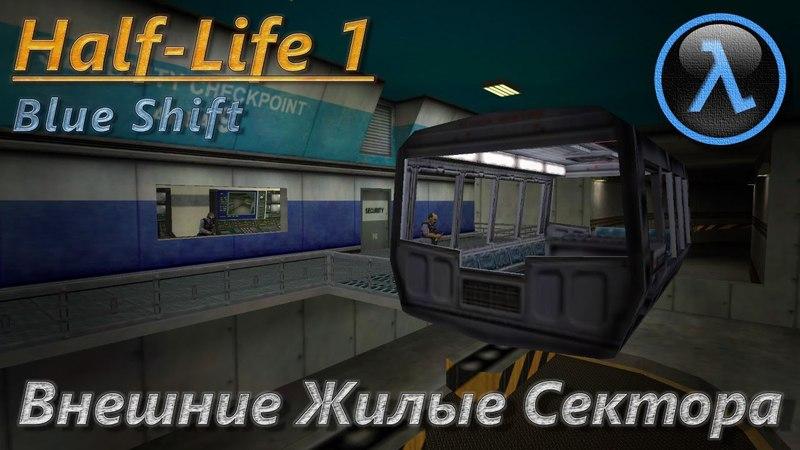 Прохождение Half Life 1 Blue Shift 2 Внешние Жилые Сектора RUS