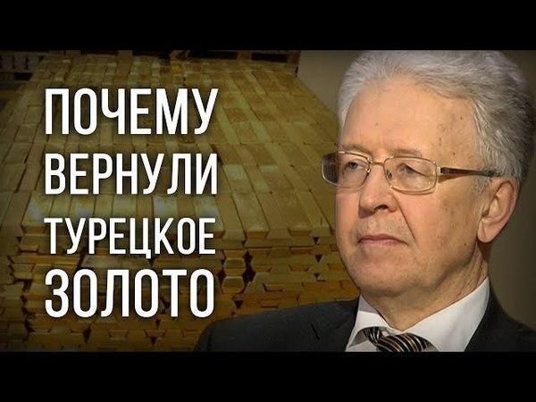 Почему вернули турецкое золото Валентин Катасонов