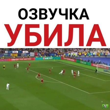 Озвучка футбола убила