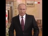 Поздравление с 8 марта от Президента Путина В. В.