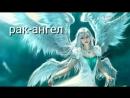 Кто ты ангел или демон по знаку зодиака ؟