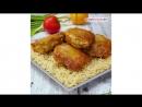 Курица по-восточному Больше рецептов в группе Кулинарные Рецепты