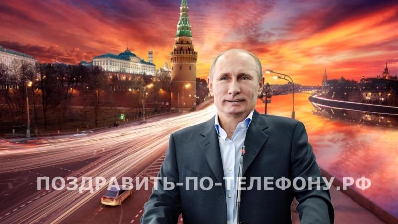 Видео поздравление Ксении от Путина.mp4