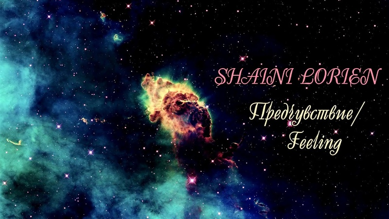 Инструментальная музыка Shaini Lorien Предчувствие Feeling