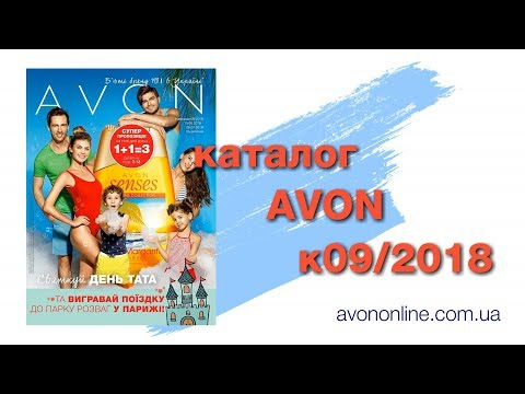Пропозиції Каталогу Avon 09/2018 Україна