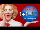 образец КОР-ОПТИКА АКЦИИ АВГУСТ 2018