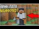 Троллинг грифера голосом Ярика Лапы в Minecraft Анти-грифер шоу