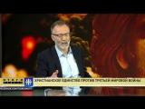 Итоги недели. Сергей Михеев о выпаде Порошенко против Православной Церкви