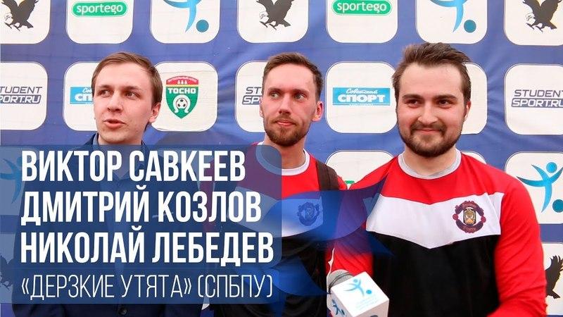 Виктор Савкеев, Дмитрий Козлов, Николай Лебедев -