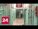 Директор ФСИН попросил прощения у избитого заключенного - Россия 24