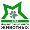 Альянс Защитников Животных — Орел