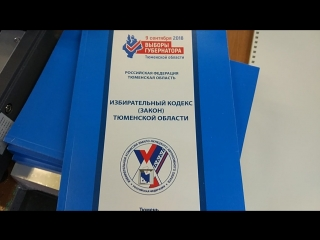 Избирательный кодекс Тюменской области