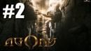 Agony часть 2 Спуск к демону