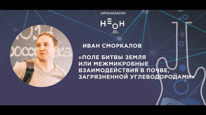 Иван Сморкалов - Поле битвы земля или межмикробные взаимодействия