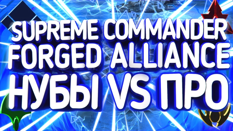 SUPREME COMMANDER: FORGED ALLIANCE   МАТЧ   НУБЫ ПРОТИВ ПРО (16)