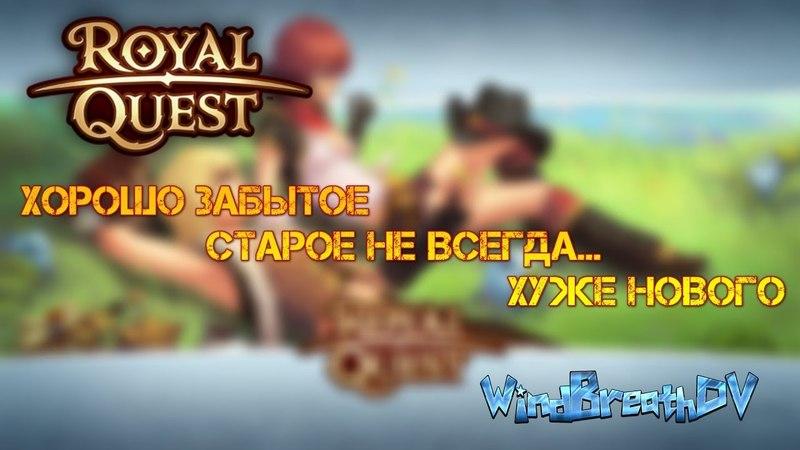 Royal Quest Хорошо забытое старое не всегда хуже нового