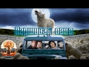 Паршивая овца / Black Sheep (2006) 720HD