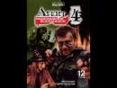 Агент национальной безопасности 4 Сезон/12 серия. Пулковский меридиан, Часть 2