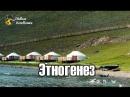 6 Этногенез