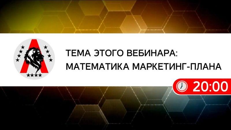 Математика Маркетинг-Плана Фаберлик Faberlic Артём Перцев