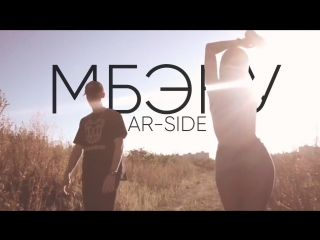 Ar-SiDE - МБЭНУ (Drvnk production)