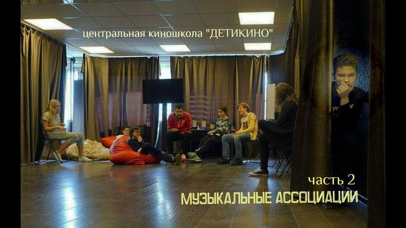 тренинг музыкальные ассоциации (2)