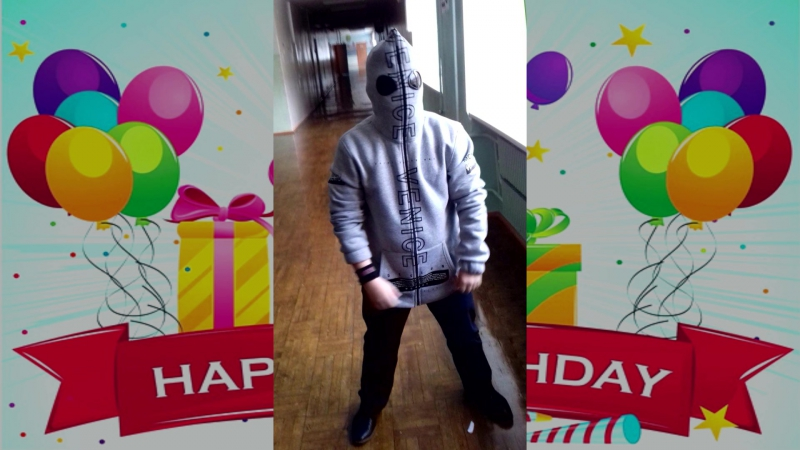 Саня с Днём рождения