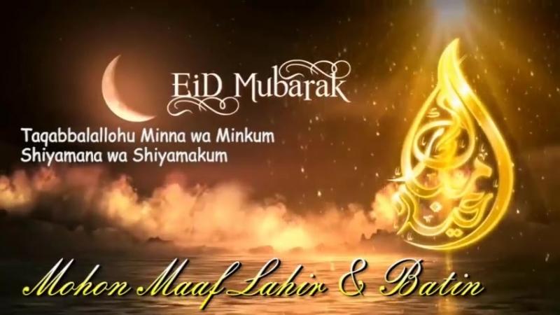 Ucapan Hari Raya Idul Fitri 1439 H - YouTube