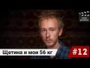 Щетина и мои 56 кг. Кино дневник ( 12 выпуск ) актер Артем Мельничук