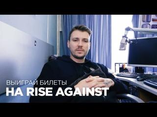 Выиграй билеты на Rise Against