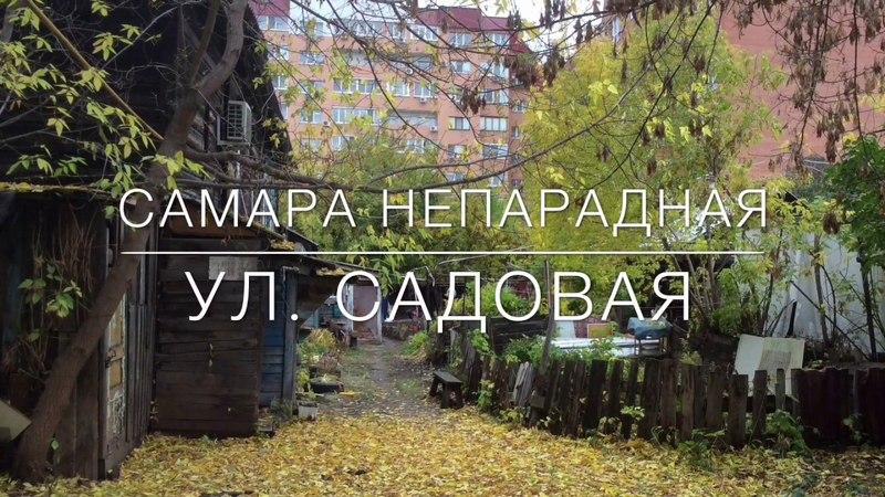 Самара непарадная - ул. Садовая. Samara inside out - Sadovaya st.