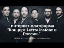 Сбор средств на концерты Letzte instanz в России.