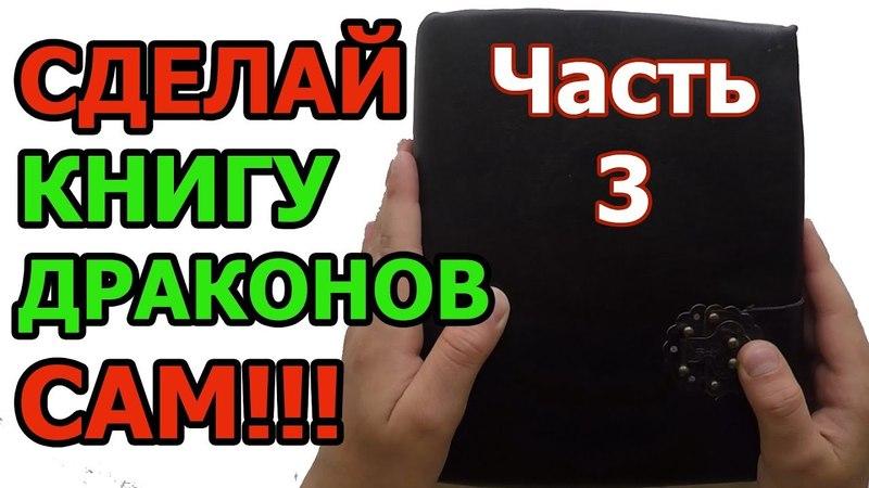 DIY. КАК СДЕЛАТЬ КНИГУ ДРАКОНОВ Часть 3
