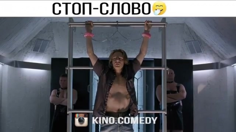 Kino.comedy в Instagram «🎬Евротур (2004). 👥Как вам фильм Смотрели ⬇️😉 🔥Мы в Telegram 👉 kinopabl» [Instagram - 23662394_143430
